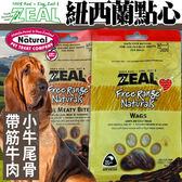 【zoo寵物商城】ZEAL岦歐》紐西蘭點心 小牛尾骨 帶筋牛肉-125g