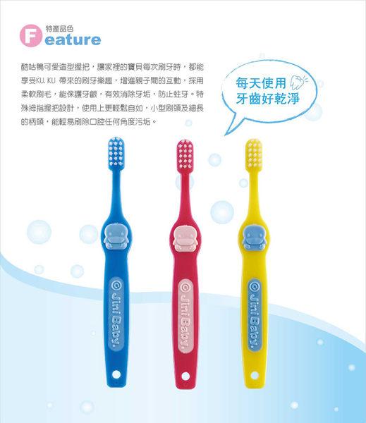 【奇買親子購物網】酷咕鴨KU.KU. 造型兒童牙刷-1入(3-6歲)