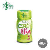 【李時珍】青木瓜四物鐵48入