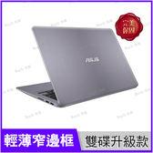 華碩 ASUS S410UA 金屬灰 256G SSD+1TB雙碟版【升8G/i5 8250/14吋/輕薄/固態硬碟/Win10/Buy3c奇展】S410