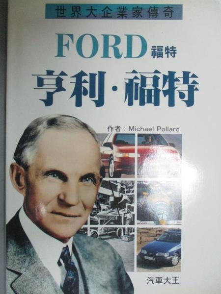 【書寶二手書T6/傳記_IKF】亨利.福特-汽車大王_謝榮峰, MICHAEL POLL