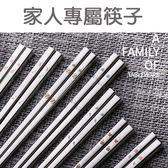 餐具 一家人 卡通 印花 不銹鋼 方形 筷子 【WS1307】 BOBI  08/24