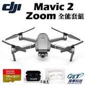 【南紡購物中心】【DJI】Mavic 2 Zoom變焦版空拍機全能套組(飛隼公司貨)+空拍課程