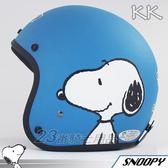 【KK 史奴比 snoopy 03 側臉史奴比 復古帽 安全帽 平天藍】多色可選、內襯全可拆洗