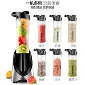榨汁機多功能迷你家用全自動炸水果學生小型果汁杯   IGO