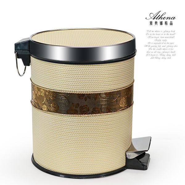 【雅典娜家飾】仿皮革米色麥穗腳踏垃圾桶-QB47