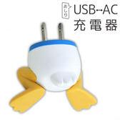 ❤Hamee自社製品 迪士尼 Disney USB轉接插頭 插座 AC充電器 誰的屁屁系列 (唐老鴨) [276-824719]