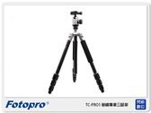 FOTOPRO 富圖寶 TC-PRO1 碳纖維 腳架 鈦 (TCPRO1 含背袋,湧蓮公司貨)