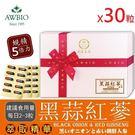 快速出貨-【美陸生技】黑蒜紅蔘膠囊(經濟包)禮盒(30粒)