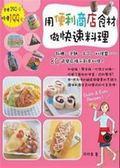 (二手書)用便利商店食材做快速料理