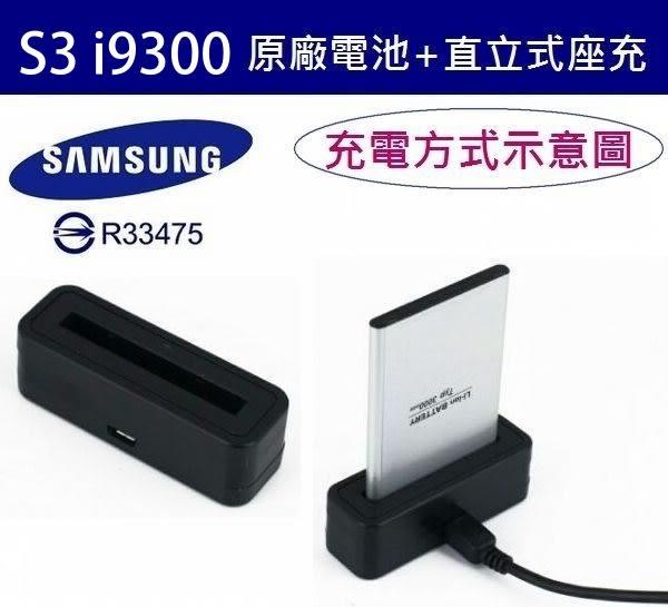 三星 S3【配件包】EBL1G6LLU S3 i9300 Grand Duos i9082 Grand Neo i9060【原廠電池+直立式充電器】