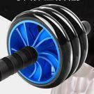 健腹輪腹肌輪健身器材練腹肌健身器女男士鍛煉運動滾輪【中秋烤肉鉅惠】