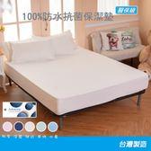 100%全防水 抗菌 【純白】加大床包式保潔墊 6尺+枕套X2 台灣精製 MIT Advanta防水膜