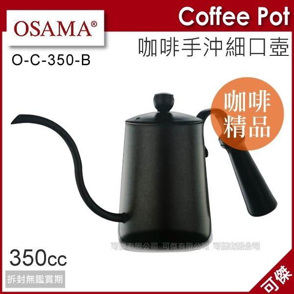 可傑 OSAMA 王樣 黑色塗層 咖啡手沖細口壺 O-C-350-B 手沖壺 咖啡壺 350ml 簡約設計 提升咖啡品味!