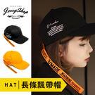老帽 JerryShop【XHCI045】潮流飄帶字母棒球帽老帽 (2色) 歐美 潮流 情侶帽 鴨舌帽