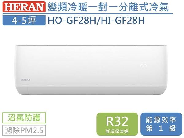↙0利率↙ HERAN禾聯*約4-5坪 R32 變頻冷暖分離式冷氣 HO-GF28H/HI-GF28H 原廠保固【南霸天電器百貨】