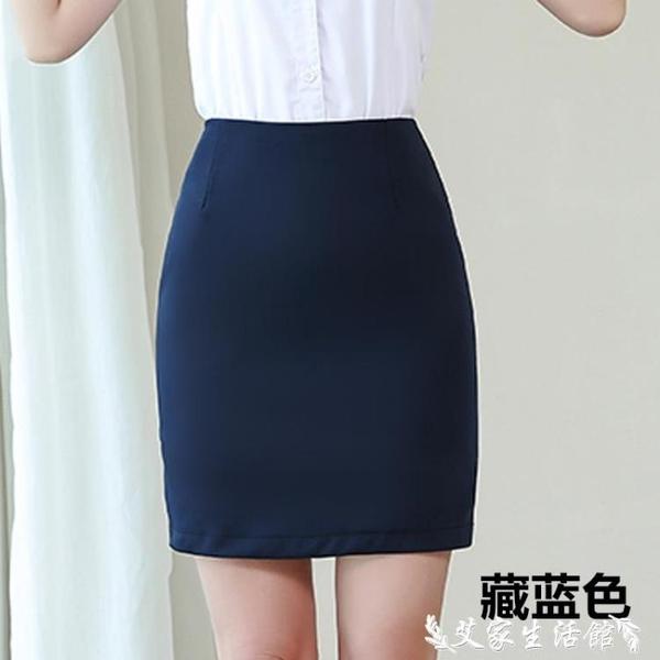 窄裙 2021春夏季新款職業裙女半身一步裙藏藍色西裝裙正裝裙子工裝短裙 艾家