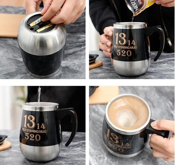 懶人自動攪拌杯 電動咖啡杯便攜歐式小奢華磁力旋轉杯子 咖啡器具 新年禮物