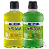 依必朗 牙周保健漱口水500ml 香檸/綠茶 兩款供選☆艾莉莎ELS☆