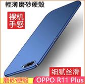 磨砂硬殼OPPO R11 Plus 手機殼超薄全包邊R11 手機套輕薄防指紋r11 磨砂殼r11plus 保護殼