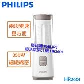 【贈玻璃隨手瓶】飛利浦 PHILIPS 超活氧果汁機 HR2601