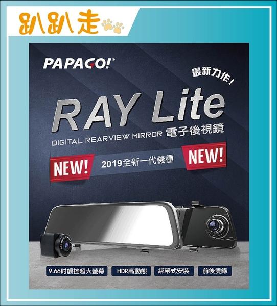 【PAPAGO】  RAY Lite  電子後視鏡+前後雙錄行車  (送32G)