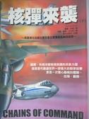 【書寶二手書T1/一般小說_JDA】核彈來襲(下)_戴爾.布朗