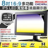 【CHICHIAU】8吋IPS LED寬液晶螢幕顯示器(AV、BNC、VGA、HDMI)@四保科技