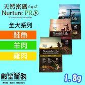 【殿堂寵物】Nurture PRO天然密碼  狗飼料  全系列 1.8KG