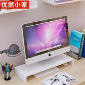 電腦顯示器增高架鍵盤墊高支架托架桌面收納架電腦底座架子置物架 螢幕架 中秋節禮物