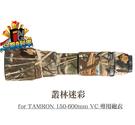 【24期0利率】 LensCoat 專用砲衣 TAMRON SP 150-600mm F/5-6.3 DI VC (( 叢林迷彩))