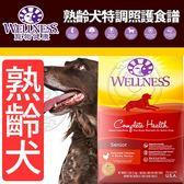 【zoo寵物商城】Wellness寵物健康》熟齡犬特調照護食譜-5lb/2.26kg