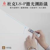 【coni shop】杜克LS-P激光測距儀 免運費現貨 小米有品 測距器 長度 室內設計 建築 面積測量