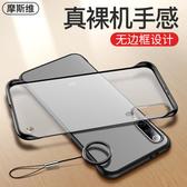 小米9手機殼小米10保護套8探索版cc9pro無邊框尊享透明9se矽膠5g限量版超薄磨砂軟硬殼