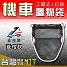 ►機車 置物袋【 麥格熱   菱格款  機車坐墊置物袋 】23番騎士用品、彈性三層式。