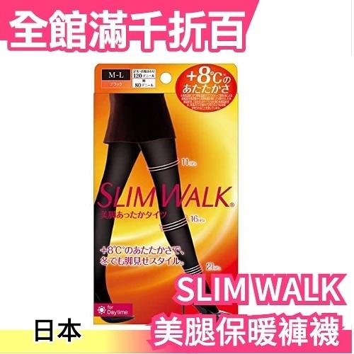 日本製【新版加厚保暖款】 SLIM WALK 美腿保暖褲襪+8度 壓力襪 提臀褲 發熱 【小福部屋】