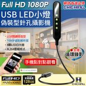 【CHICHIAU】WIFI 1080P USB LED閱讀燈造型微型針孔攝影機 影音記錄器@四保科技