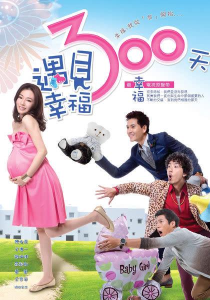 遇見幸福300天 CD 電視原聲帶OST (購潮8)