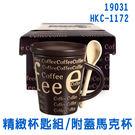 19031  【妙管家】 精緻杯匙組/附蓋 馬克杯 380ml HKC-1172