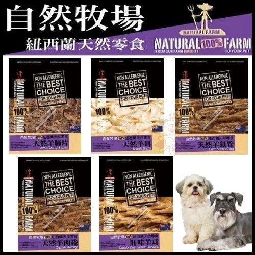 *WANG*【大包裝】自然牧場100%Natural Farm 紐西蘭天然零食《羊肺片/羊耳/羊氣管/羊肉捲》