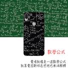 [ZB602KL 軟殼] ASUS ZenFone Max Pro (M1) ZB601KL X00TDB 手機殼 外殼 保護套 數學公式