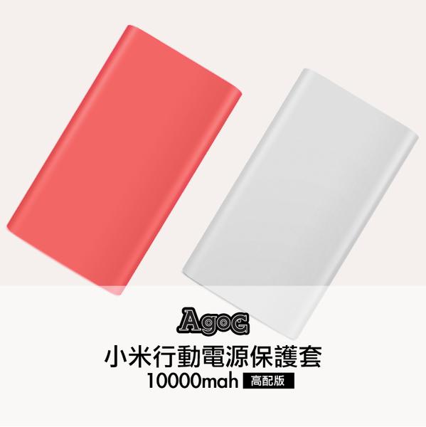 小米行動電源10000高配版 保護套 現貨 矽膠保護套 軟質保護套 六色任選