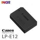 【24期0利率】CANON LP-E12 原廠電池 盒裝 ((100D EOS M2/M50 專用 ))