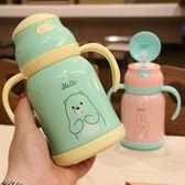 兒童保溫杯帶吸管水壺卡通可愛寶寶男女幼兒園不銹鋼帶手柄水杯子