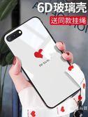 蘋果xs max手機殼iPhone X愛心玻璃8Plus帶掛繩7男女6splus情侶簡約6s鏡面6少女心iPhonex掛脖式iPhonexs