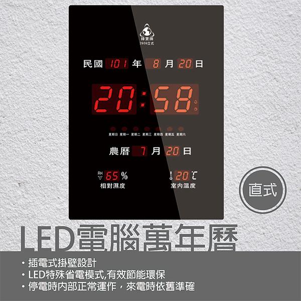 量販2台~鋒寶 LED 電腦萬年曆 電子日曆 鬧鐘 電子鐘 掛鐘 行事曆 FB-2939 直 【臺灣製造】