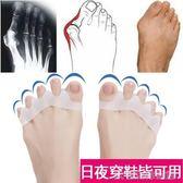 大拇指外翻矯正器可鞋腳趾頭糾正矯形分離大腳骨重疊分趾器男女大宅女韓國館
