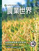 農業世界雜誌四月份440期