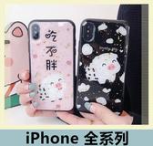 iPhone 系列 卡通小豬殼 XR 7 8 Plus Xs Max 6s 手機殼 保護殼 全包黑邊 防摔 軟殼 滴膠金箔
