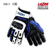 [東門城] LAZER_HA-1(黑藍)_冬季保暖_防摔手套_碳纖維護具